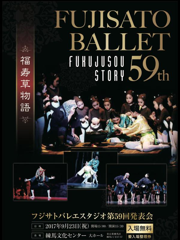 第59回フジサトバレエスタジオ発表会